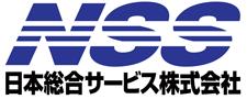 日本総合サービス株式会社 車両運行管理業務専門会社